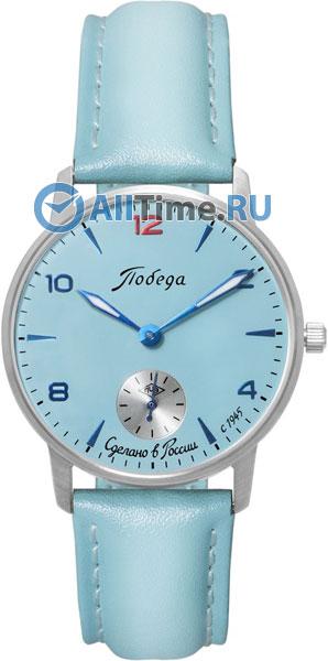 Женские часы Победа PW-03-62-10-0021