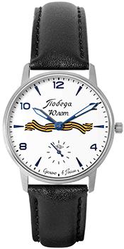 Наручные мужские часы Победа Pw-03-62-10-0046