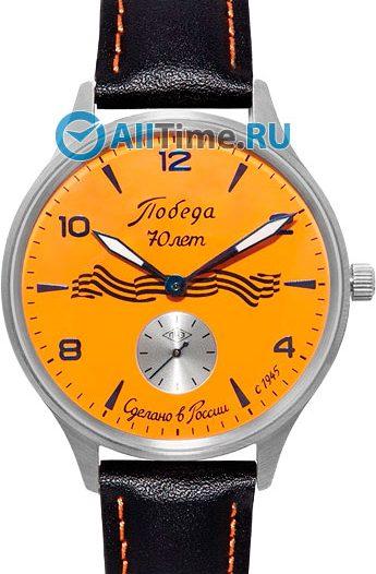 Мужские часы Победа PW-04-62-10-0009